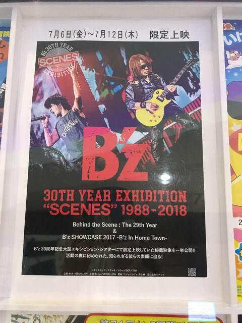 "B'z 30th Year Exhibition ""SCENES"" 1988-2018 劇場版"